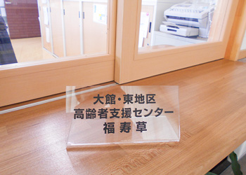 施設案内 高齢者支援センター福寿草