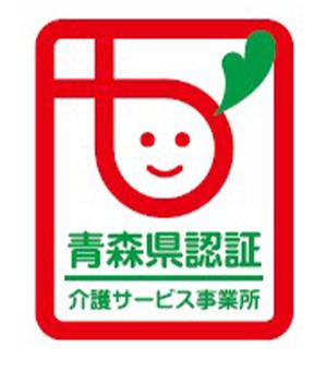 認証取得|青森県認証介護サービス事業所